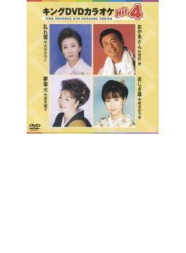 キングDVDカラオケHit4 Vol.9