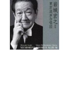 Memorial Chorus Album: 岩城宏之/東京混声cho