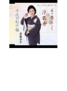 浮名舟「藤十郎の恋」より/千代の松竹梅