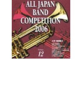 第54回2006全日本吹奏楽コンク-ル全国大会 大学・職場編.2