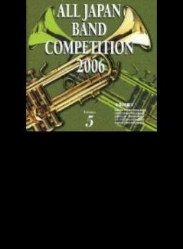 第54回2006全日本吹奏楽コンク-ル全国大会 中学校編.5