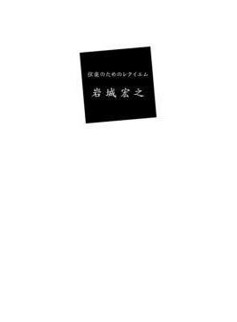 岩城宏之追悼盤[武満徹:弦楽のためのレクィエム、他] NHK交響楽団、他