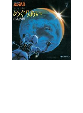 松竹映画「機動戦士ガンダムIII」めぐりあい宇宙 主題歌::めぐりあい/ビギニング