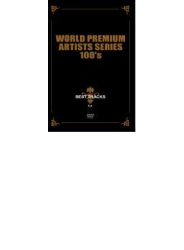 World Premium 100's Artists Series: Live At Duo Music Exchange: Vol.10