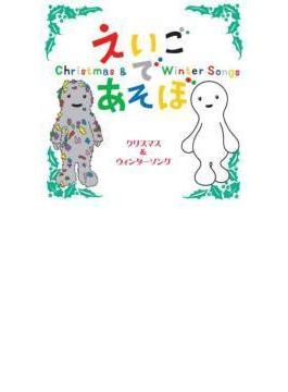NHK えいごであそぼ クリスマス&ウィンターソング