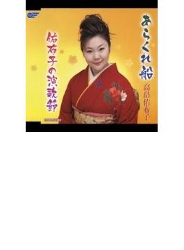 あらくれ船/佑布子の演歌節