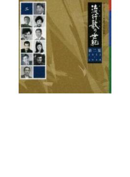 流行歌の世紀【第2集】1952~1958
