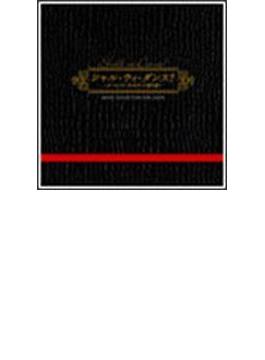 シャル・ウィ・ダンス?~オールスター社交ダンス選手権~::Music Collection for ラテン