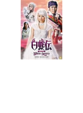 ミュージカル 白蛇伝~White Lovers~ ソングセレクション