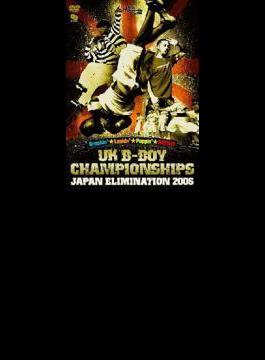 Uk B-boy Championship Japan Elimination 2006