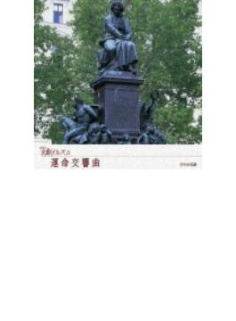 Nhk名曲アルバム エッセンシャルシリーズ 11運命交響曲-オーストリア.2