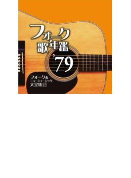 フォーク歌年鑑 '79 フォーク&ニューミュージック大全集 17