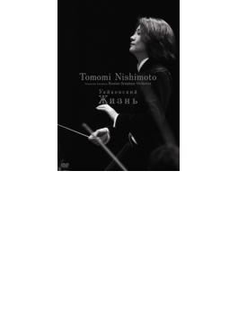 未完成交響曲『ジーズニ』 西本智実&チャイコフスキー記念財団ロシア交響楽団(DVD)