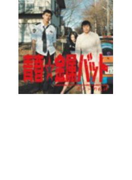 青春☆金属バット オリジナル サウンドトラック