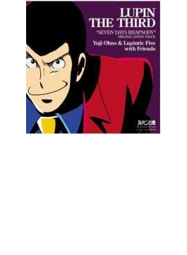 ルパン三世 ~セブンデイズ ラプソディ~ オリジナル・サウンドトラック