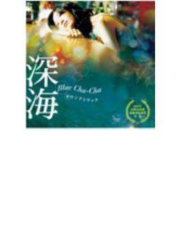 深海 Blue Cha-Cha サウンドトラック