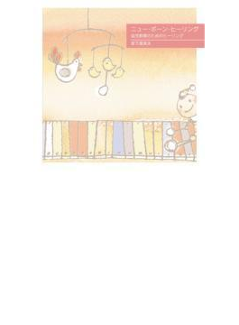 ニュー・ボーン・ヒーリング: 幼児右脳教育のためのヒーリング