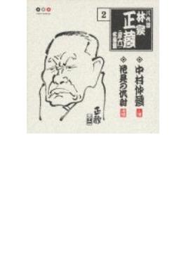 八代目 林家正蔵 2::中村仲蔵・花見の仇討