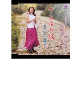 やまゆり坂/万年橋/お姉さん