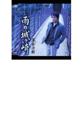 雨の城ヶ崎/もういちど…愛