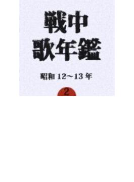 戦中歌年鑑2 昭和12~13年