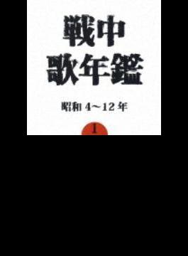 戦中歌年鑑1 昭和4~12年