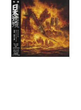 日本沈没 オリジナルサウンドトラック