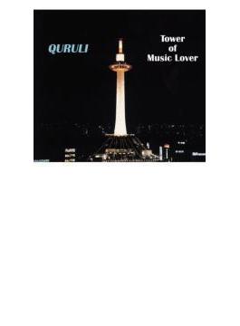ベスト オブ くるり TOWER OF MUSIC LOVER