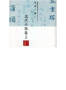 美しい日本語::名作を聴く 近代小説集2
