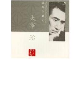 美しい日本語::名作を聴く 太宰治