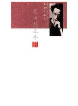 名作を聴く: 6芥川龍之介 by 上川隆也