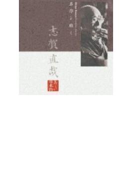 美しい日本語::名作を聴く 志賀直哉