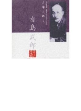 美しい日本語::名作を聴く 有島武郎