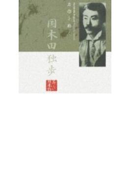 美しい日本語::名作を聴く 国木田独歩