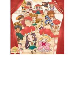 TVアニメ『姫様ご用心』ドラマバラエティアルバム::姫様と9つの王冠
