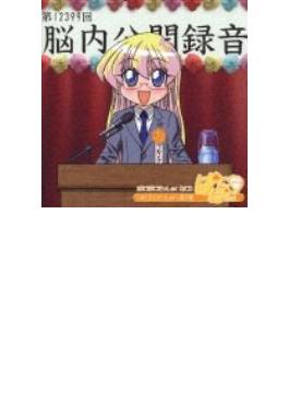 ぱにぽにだっしゅ!DJCD::ぱにらじだっしゅ!第2巻