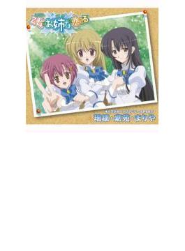 乙女はお姉さまに恋してる キャラクターソングシリーズ PART1