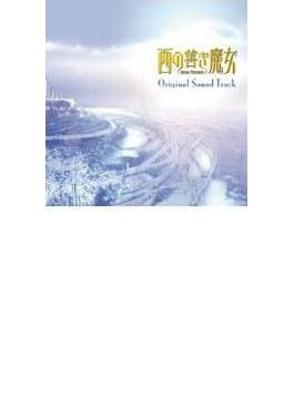 TVアニメ西の善き魔女 Astraea Testament オリジナルサウンドトラック
