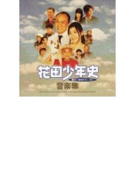 花田少年史 幽霊と秘密のトンネル 音楽集