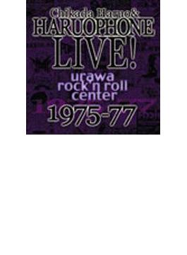近田春夫&ハルヲフォン LIVE! 1975~77