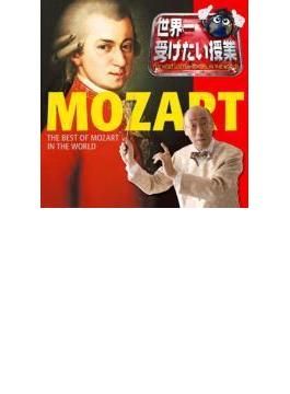 世界一受けたい授業 presents『世界一聴きたいモーツァルト』 青島広志&新日本フィル