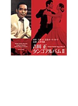 タンゴ・アルバム.2: 吉田正記念o