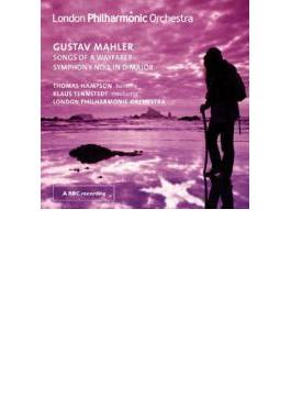 交響曲第1番『巨人』(1985ライヴ)、『さすらう若者の歌』 テンシュテット&ロンドン・フィル、ハンプソン