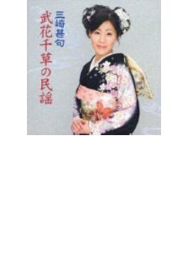 三崎甚句/武花千草の民謡