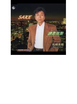 SAKE/鎌倉残照