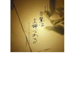 TBS系ドラマ 愛の劇場::「吾輩は主婦である」 オリジナル・サウンドトラック