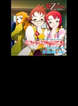 TVアニメ 『舞-乙HiME』 ドラマCD::ミス・マリアはみてた ガルデローベ□裏日誌Vol.2