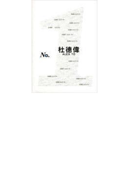 華納no.1系列