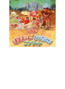 NHK おかあさんといっしょ ファミリーコンサート::ぼよよ~んととびだせ!コンサート
