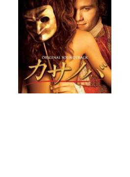 カサノバ オリジナル・サウンドトラック